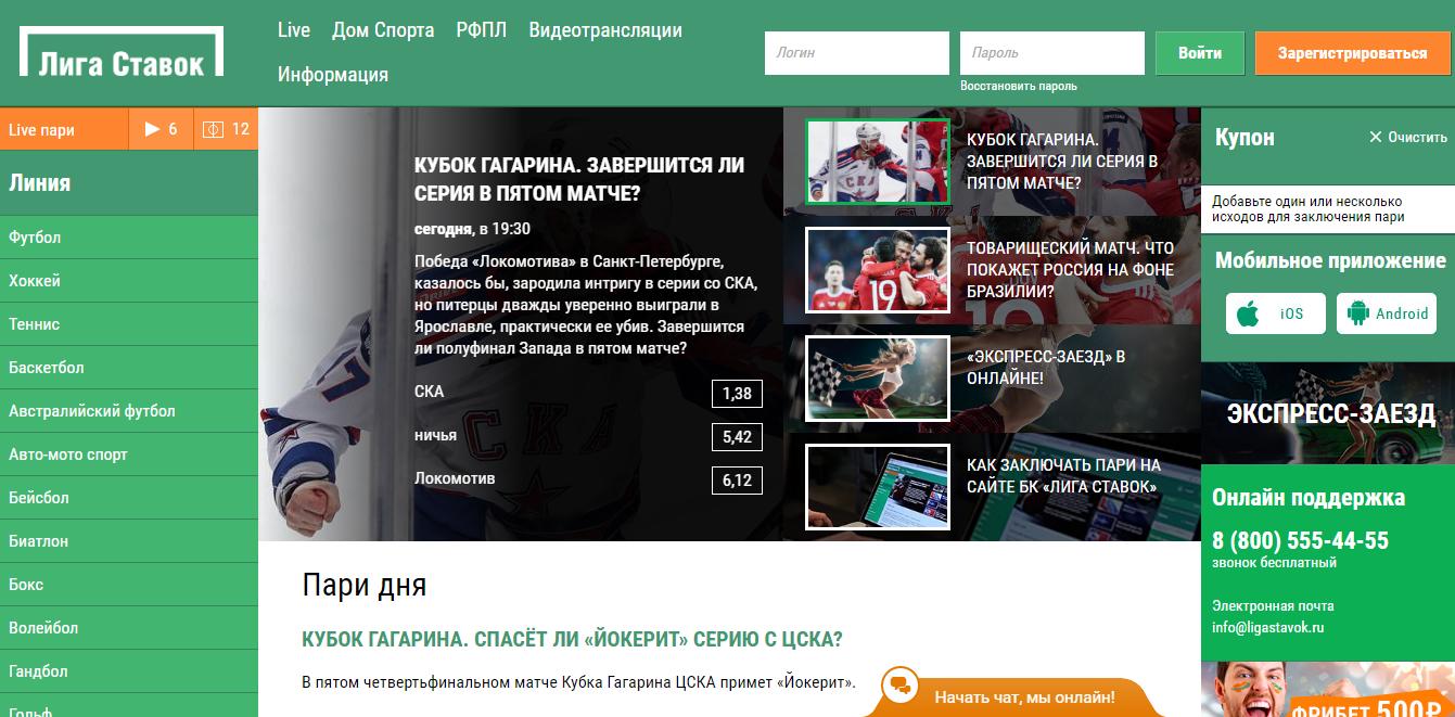 Акции в Winline и Леон – выигрываем призы от клубов РФПЛ