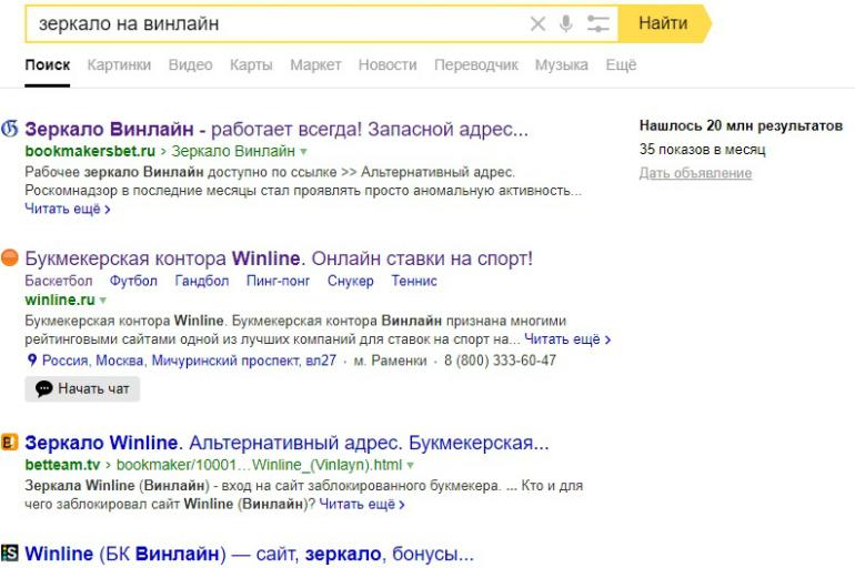 winline букмекерская контора альтернативный адрес