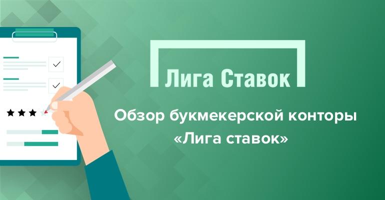 """Обзор букмекерской конторы """"Лига Ставок"""""""