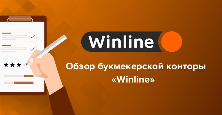 Winline букмекерская контора отзывы копия паспорта [PUNIQRANDLINE-(au-dating-names.txt) 56