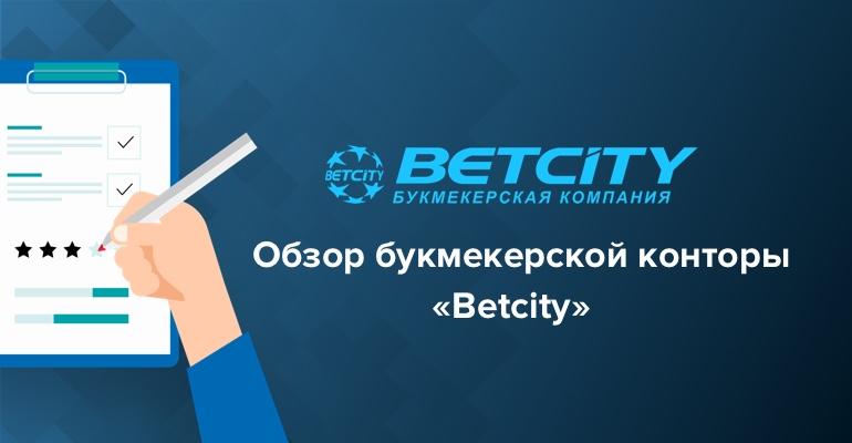 """Обзор букмекерской конторы """"BetCity"""""""