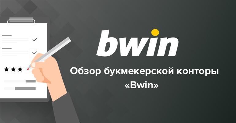 "Обзор букмекерской конторы ""Bwin"""