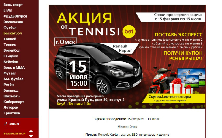 Tennisi com обойти блокировку [PUNIQRANDLINE-(au-dating-names.txt) 31