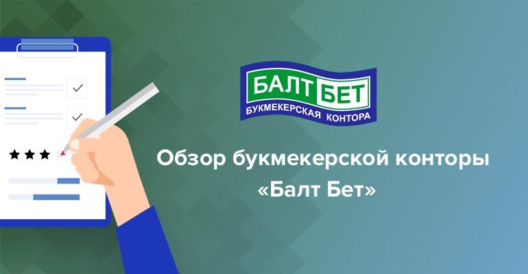 """Обзор букмекерской конторы """"БалтБет"""""""