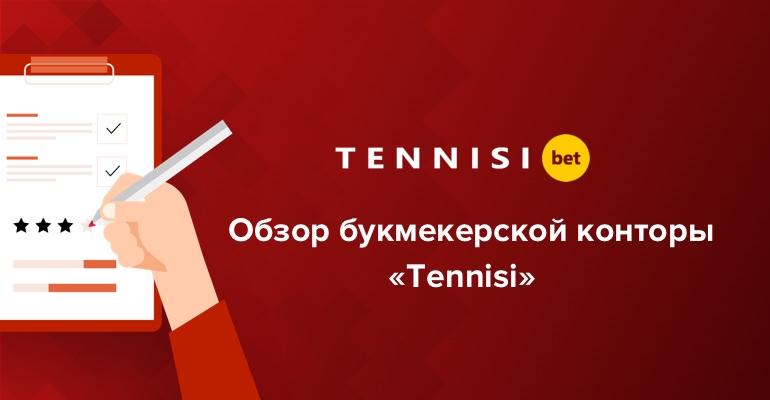 """Обзор букмекерской конторы """"Tennisi"""""""