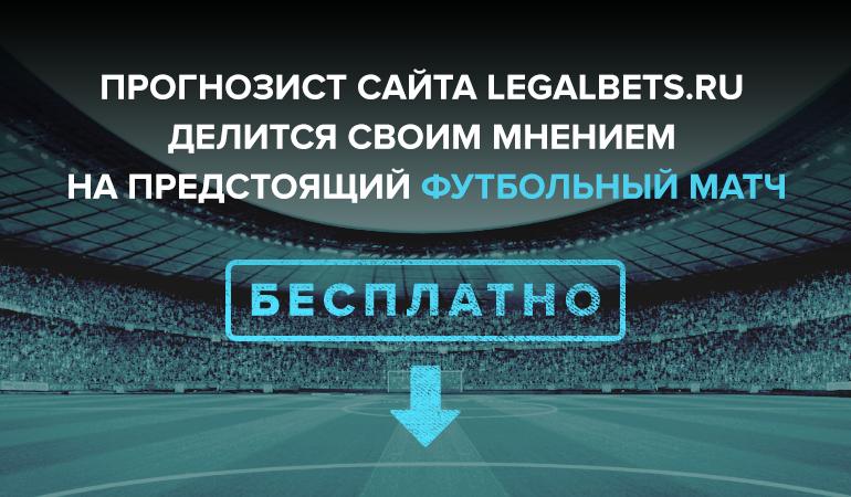 Локомотив – Зенит