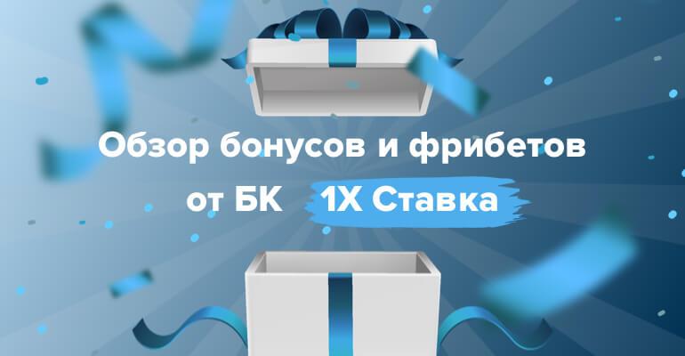 """Бонусы и фрибеты от БК """"1xСтавка"""""""