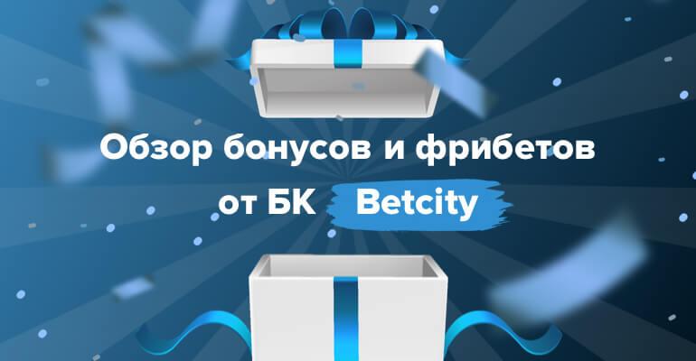 """Бонусы и фрибеты от БК """"БетСити"""""""