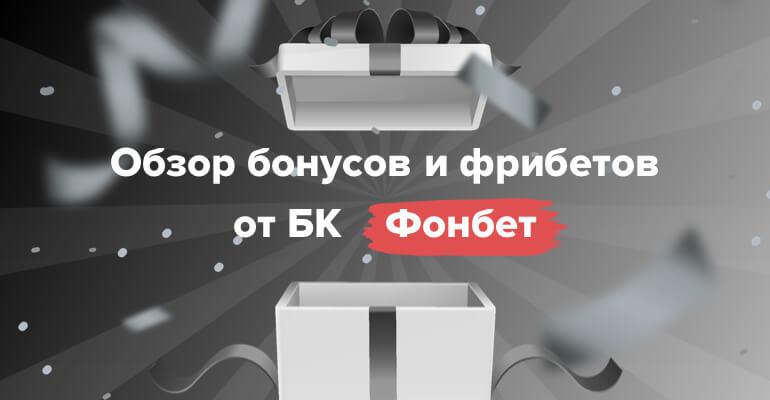 """Бонусы и Фритбеты от БК """"Фонбет"""""""