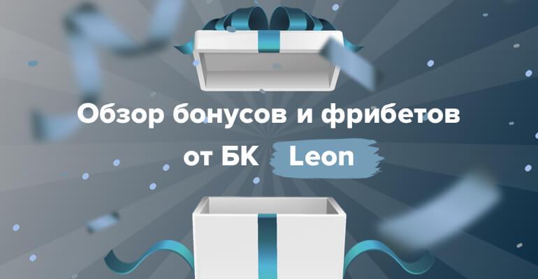 "Бонусы и Фрибеты от БК ""Леон"""