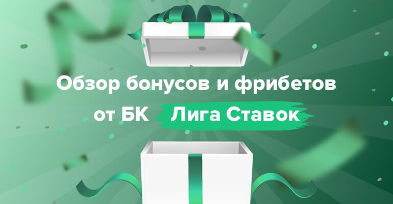 """Бонусы и фрибеты от БК """"Лига Ставок"""""""