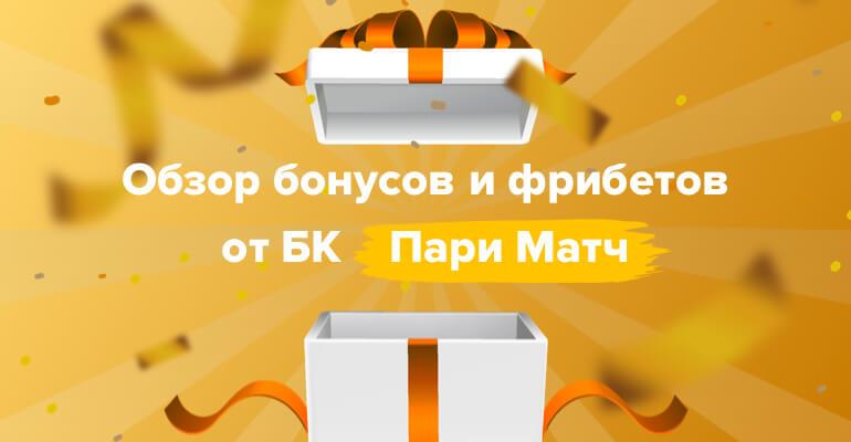 """Бонусы и Фрибеты от БК """"ПариМатч"""""""