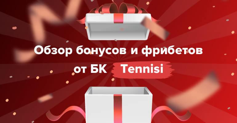 """Бонусы и Фрибеты от БК """"Тенниси"""""""