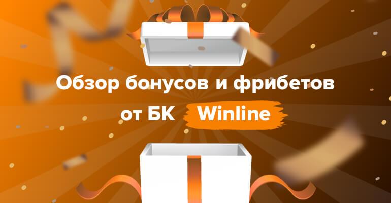 "Бонусы и фрибеты от БК ""Winline"""