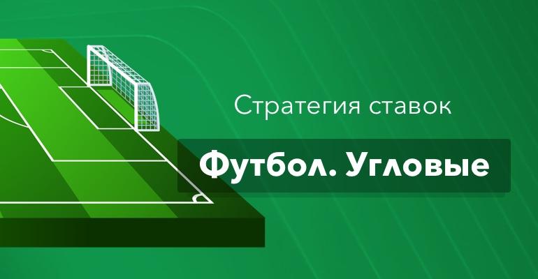 """Стратегия """"На угловые"""" в футболе"""