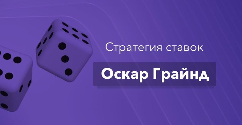 """Стратегия """"Оскара Грайнда"""" в ставках на спорт"""