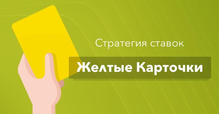 """Стратегия """"Желтые карточки"""" в футболе"""