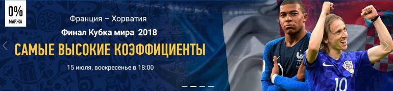 Матч Кубка Мира