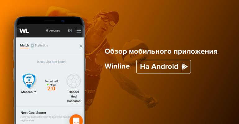 Мобильное приложение БК Winline на Андроид