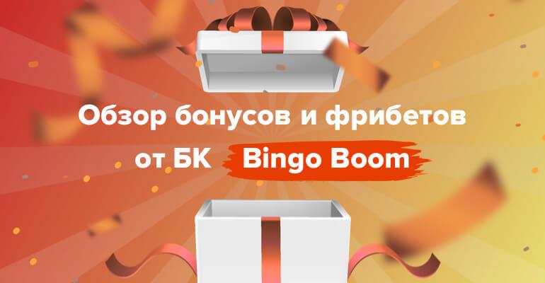 "Бонусы и Фрибеты от БК ""Бинго Бум"""