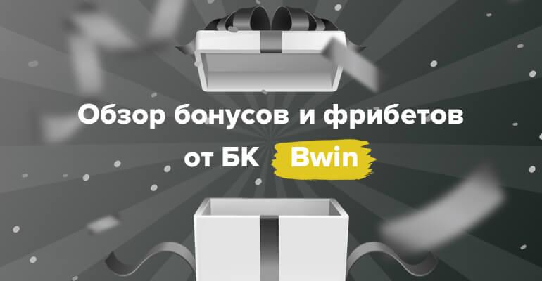 """Бонусы и фрибеты от БК """"Bwin"""""""