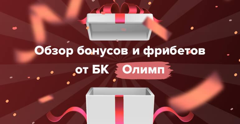 "Бонусы и фрибеты от БК ""Олимп"""
