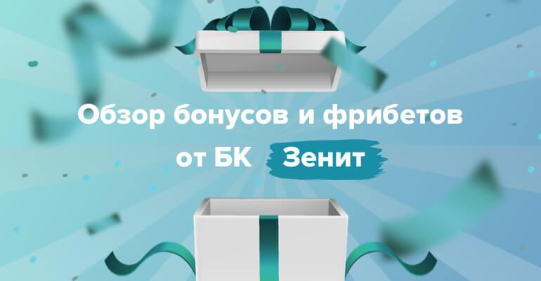 """Бонусы и Фрибеты от БК """"Зенит"""""""