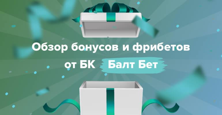 """Бонусы и Фрибеты от БК """"БалтБет"""""""