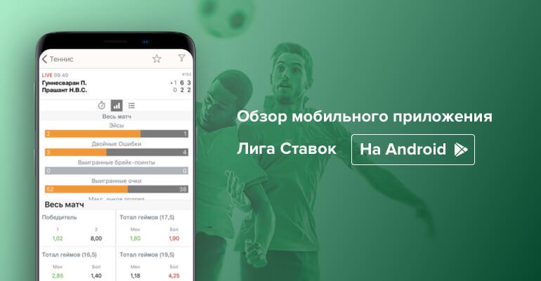 Мобильное приложение БК Лига Ставок на Андроид