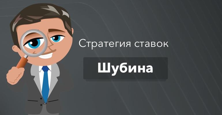 """Стратегия """"Шубина"""" в ставках на спорт"""
