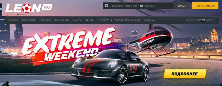 """Акция """"Extreme Weekend"""" от БК Леон"""
