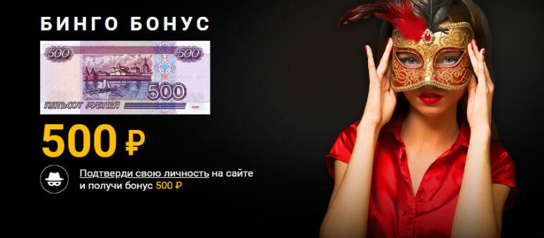 500 рублей от Бинго Бум