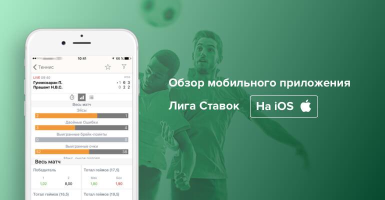 Мобильное приложение БК Лига Ставок на IOS