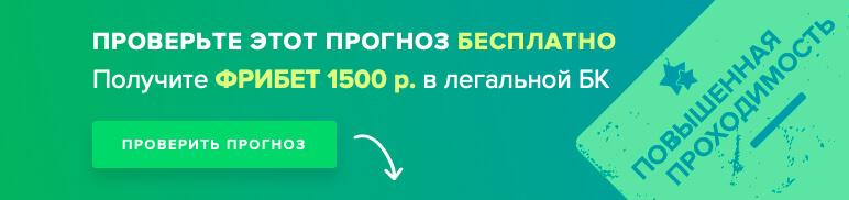 Фрибет 1500 рублей от Лиги Ставок