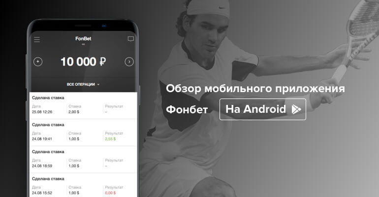 Мобильное приложение БК Фонбет на Андроид