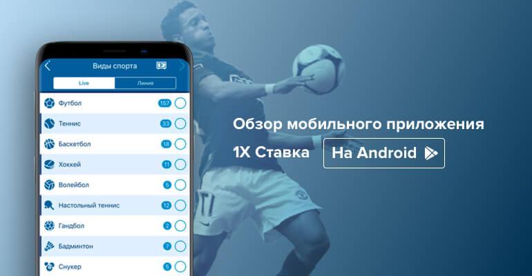 Мобильное приложение 1xСтавка на Android