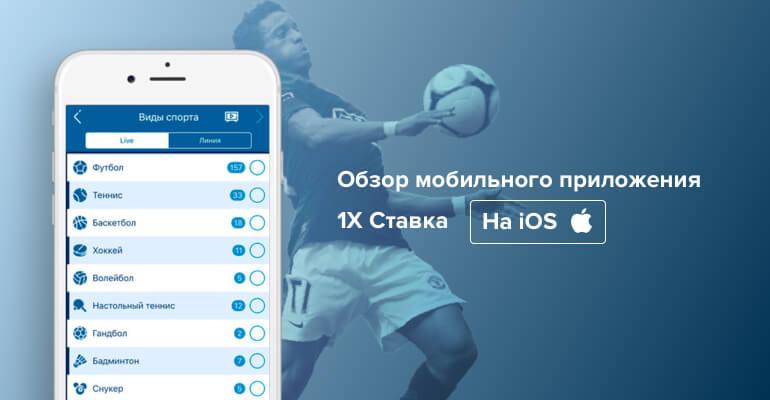 Мобильное приложение 1хСтавка на IOS