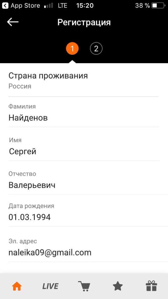 Регистрация в приложении Winline