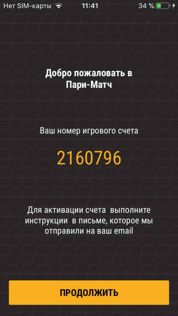 Номер игрового счета