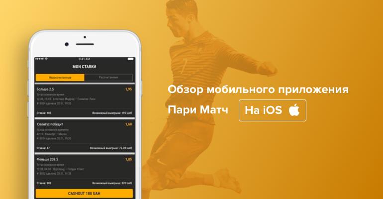 Мобильное приложение БК ПариМатч на IOS