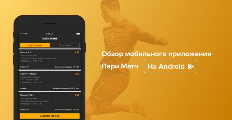 Мобильное приложение БК Пари Матч на Андроид