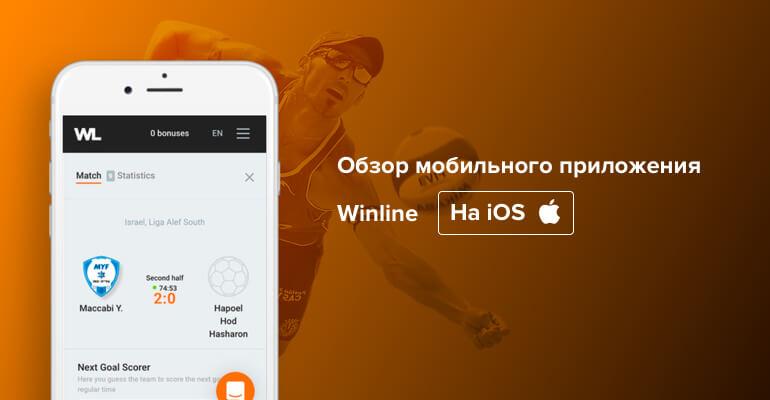 Мобильное приложение БК Winline для IOS