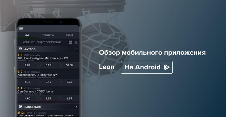 Мобильное приложение БК Леон на Андроид