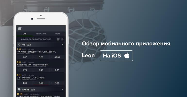 Мобильное приложение БК Леон на IOS