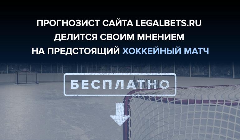СКА – Салават Юлаев