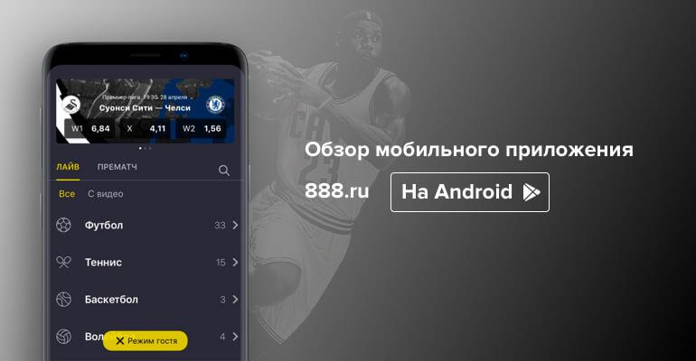 Мобильное приложение БК 888.ru на Андроид