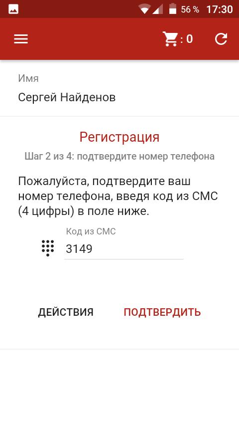 Подтверждение кодом из смс