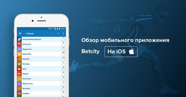 Мобильное приложение БК БетCити на IOS