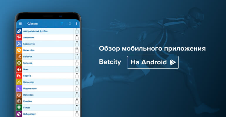 Мобильное приложения БК Бетсити на Андроид