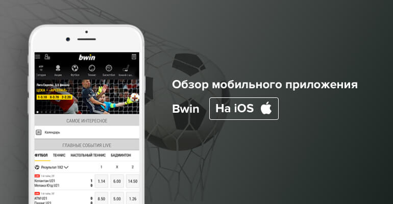 """Мобильное приложение БК """"Bwin"""" на IOS"""